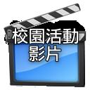 校園活動影片