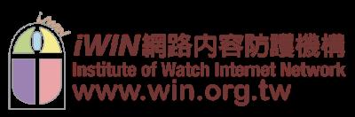 iWIN網站內容防護機構