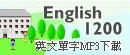 英語單字MP3下載